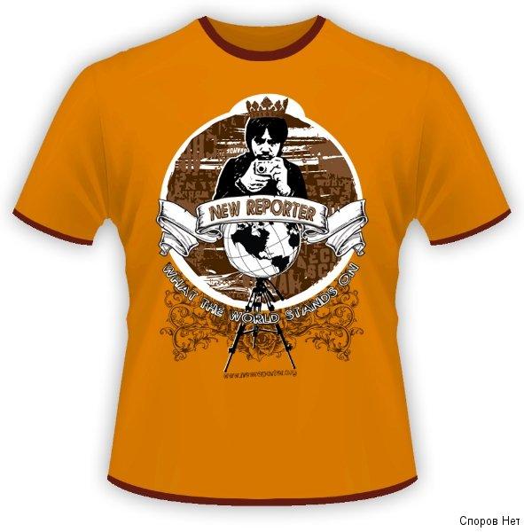 Конкурс футболок для сайта Новый Репортер - newreporter.org