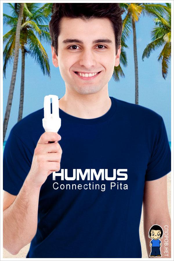 Сувенир из Израиля - футболка Hummus connecting pita - Споров Нет