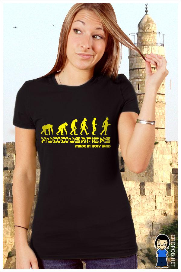Сувенир из Израиля - футболка Hummusapiens - Споров Нет