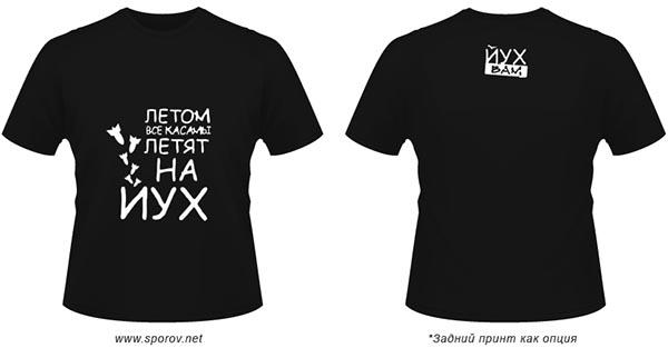 Сувенир из Израиля - футболка летом все Касамы летят на ЙУХ!
