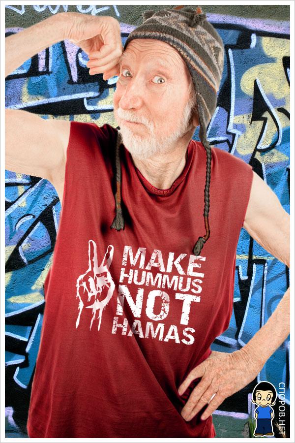 Сувенир из Израиля - футболка Make hummus not Hamas! - Споров Нет