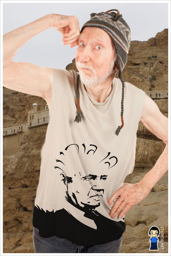 Сувенир из Израиля - футболка Бен Гурион