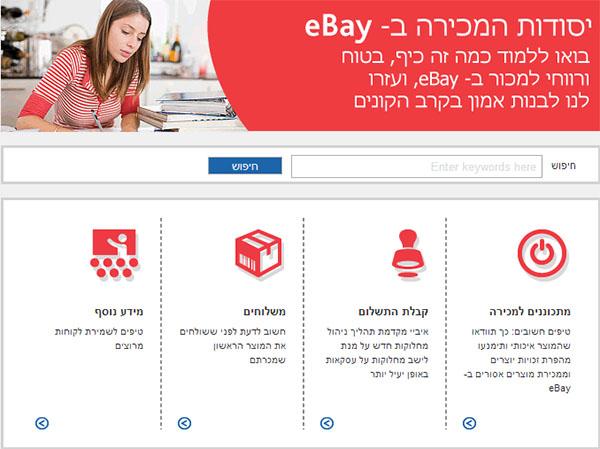 eBay Israel открылся для продавцов!