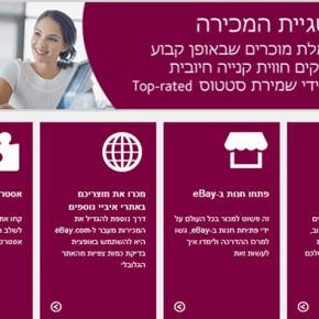 Импорт в Израиль