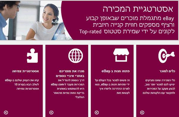 eBay Israel для продавцов открылся!