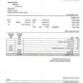 Импорт в Израиль - Маам и мехес